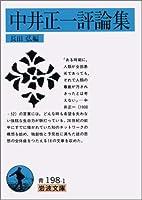 中井正一評論集 (岩波文庫)