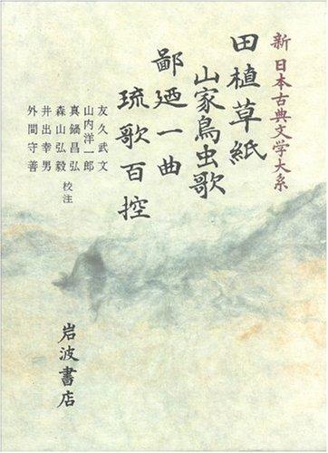 田植草紙 / 山家鳥虫歌 / 鄙廼一曲 / 琉歌百控 (新日本古典文学大系 62)