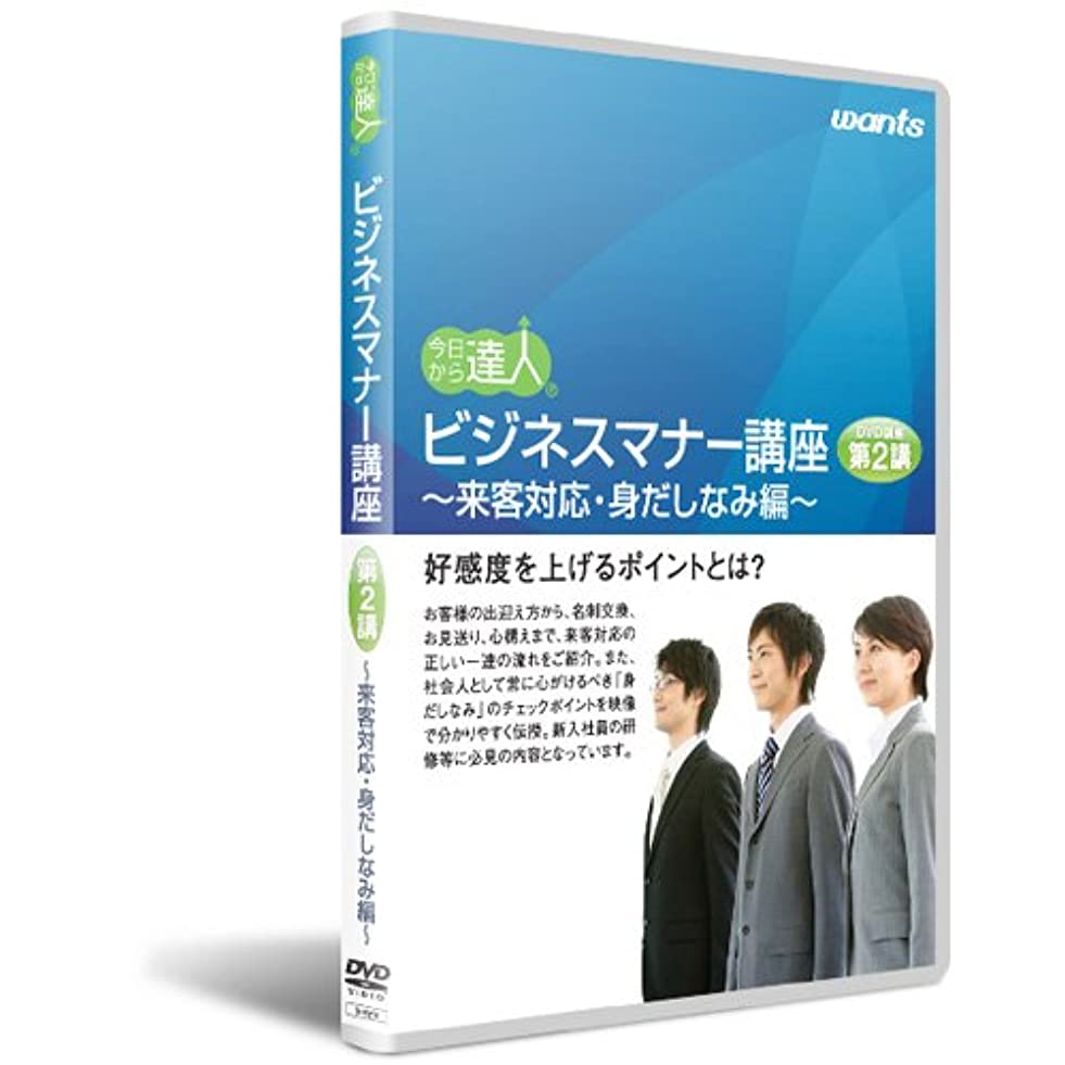 排気集計同行するビジネスマナー:DVD講座 第2講 来客対応?身だしなみ編