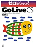 ゼロからのステップアップ!Adobe GoLive CS for windows & Macintosh