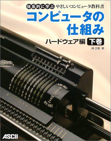 コンピュータの仕組み ハードウェア編 下巻 (体系的に学ぶやさしいコンピュータ教科書)の詳細を見る