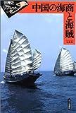 中国の海商と海賊 (世界史リブレット (63))