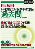 日建学院 FP技能士2級学科試験編 過去問〈2011~2012年版〉