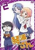 TVアニメーション「琴浦さん」その2[DVD]