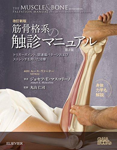 改訂新版 筋骨格系の触診マニュアル 第2版 (GAIA BOOKS)