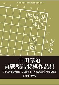 中田章道 実戦型詰将棋作品集(将棋世界2018年5月号付録)