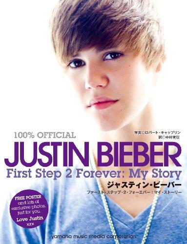 ジャスティン・ビーバー ファーストステップ2フォーエバー:マイストーリー JUSTIN BIEBER/First Step 2 Forever:My Story