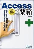 Accessの薬箱―エラーの回避方法とデータベースの基礎知識