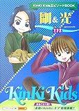 剛&光一in KinKi Kids