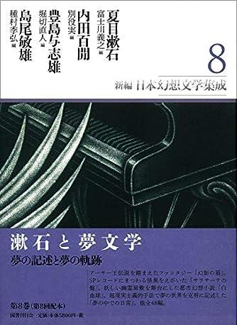新編日本幻想文学集成 第8巻
