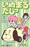 いぬまるだしっ 3 (ジャンプコミックス)