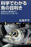 科学でわかる魚の目利き 回遊魚から養殖魚まで、魚をよりおいしく食べる! (サイエンス・アイ新書)