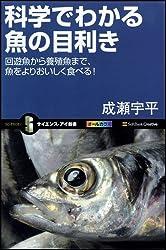 科学でわかる魚の目利き (サイエンス・アイ新書)
