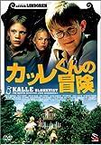 リンドグレーン作品集 Vol.1 カッレくんの冒険 [DVD]