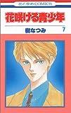 花咲ける青少年 (7) (花とゆめCOMICS)