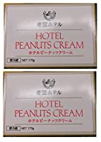 Y060020-2P 帝国ホテル ホテルピーナツクリーム 170g×2個 要冷蔵