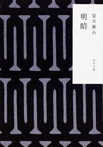 明暗 (角川文庫)