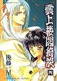 雲上楼閣綺談 4 (ノーラコミックスPockeシリーズ)