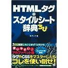 HTMLタグ+スタイルシート辞典ちび