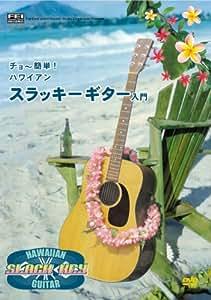 チョ~簡単!  ハワイアンスラッキーギター入門 [DVD]