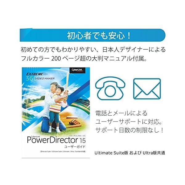 サイバーリンク PowerDirector 1...の紹介画像3