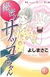 秘密のサッコちゃん(1) (Kissコミックス)