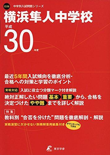 横浜隼人中学校 平成30年度用 過去5年分収録 (中学別入試問題シリーズO26)
