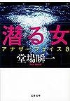 潜る女 アナザーフェイス8 (文春文庫)