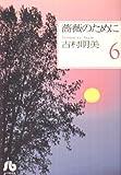 薔薇のために (6) (小学館文庫)