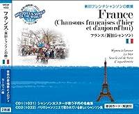世界の愛唱歌とメロディ 新旧フレンチシャンソンの競演 フランス(新旧シャンソン)