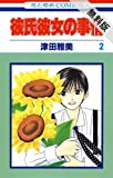 彼氏彼女の事情【期間限定無料版】 2 (花とゆめコミックス)
