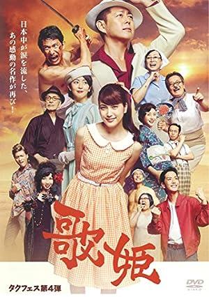タクフェス第4弾『歌姫』 [DVD]