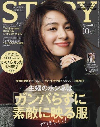 STORY(ストーリィ) 2016年 10 月号 [雑誌]