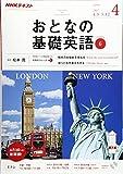 NHKテレビ おとなの基礎英語 2017年4月号 [雑誌] (NHKテキスト)