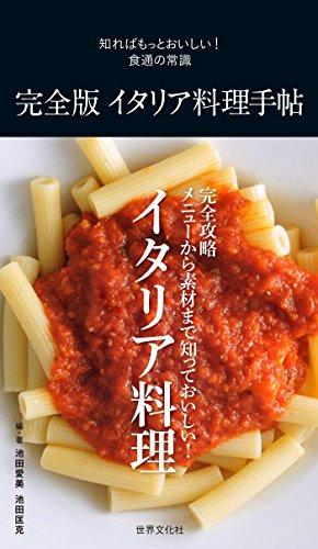 完全版イタリア料理手帖