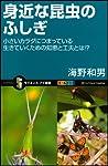身近な昆虫のふしぎ (サイエンス・アイ新書)