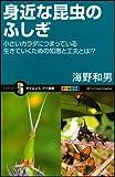 身近な昆虫のふしぎ 小さいカラダにつまっている生きていくための知恵と工夫とは!? (サイエンス・アイ新書)