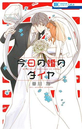今日の婚のダイヤ (花とゆめCOMICS)の詳細を見る