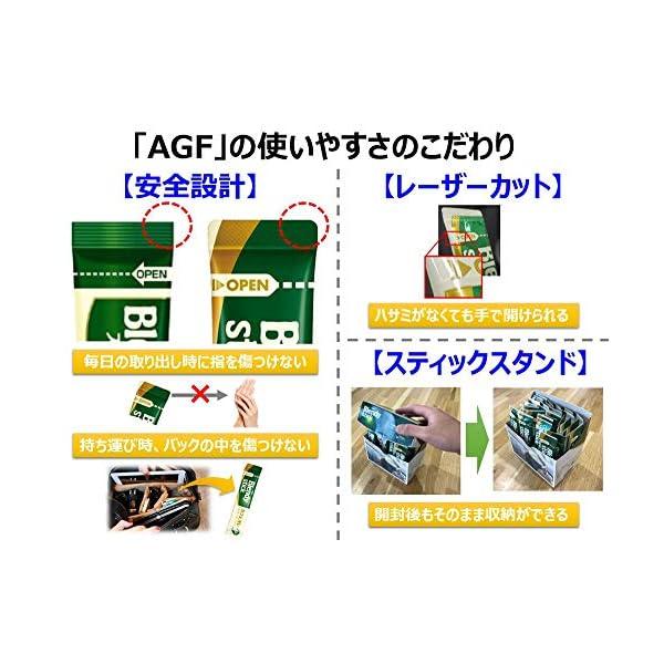 AGF ブレンディ スティック カフェオレ カ...の紹介画像2