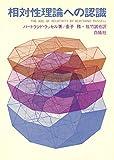 相対性理論への認識 (1971年)