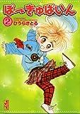ぽーきゅぱいん 2 (講談社漫画文庫 ひ 4-9)