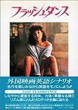 フラッシュダンス (外国映画英語シナリオスクリーンプレイ・シリーズ)