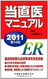 当直医マニュアル 2011―ER