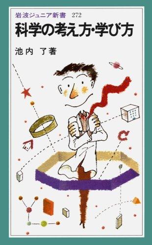 科学の考え方・学び方 (岩波ジュニア新書)の詳細を見る