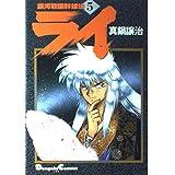 銀河戦国群雄伝ライ (5) (Dengeki comics EX)