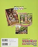 子どもと楽しむ! 東京ディズニーリゾート 2019‐2020 (My Tokyo Disney Resort) 画像