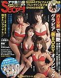 アサ芸シークレッット(50) 2018年 3/9 号 [雑誌]: 週刊アサヒ芸能 増刊