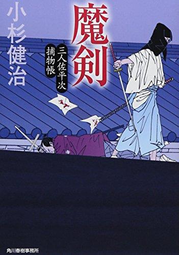 魔剣―三人佐平次補物帳 (ハルキ文庫 時代小説文庫)の詳細を見る