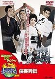 侠客列伝【DVD】