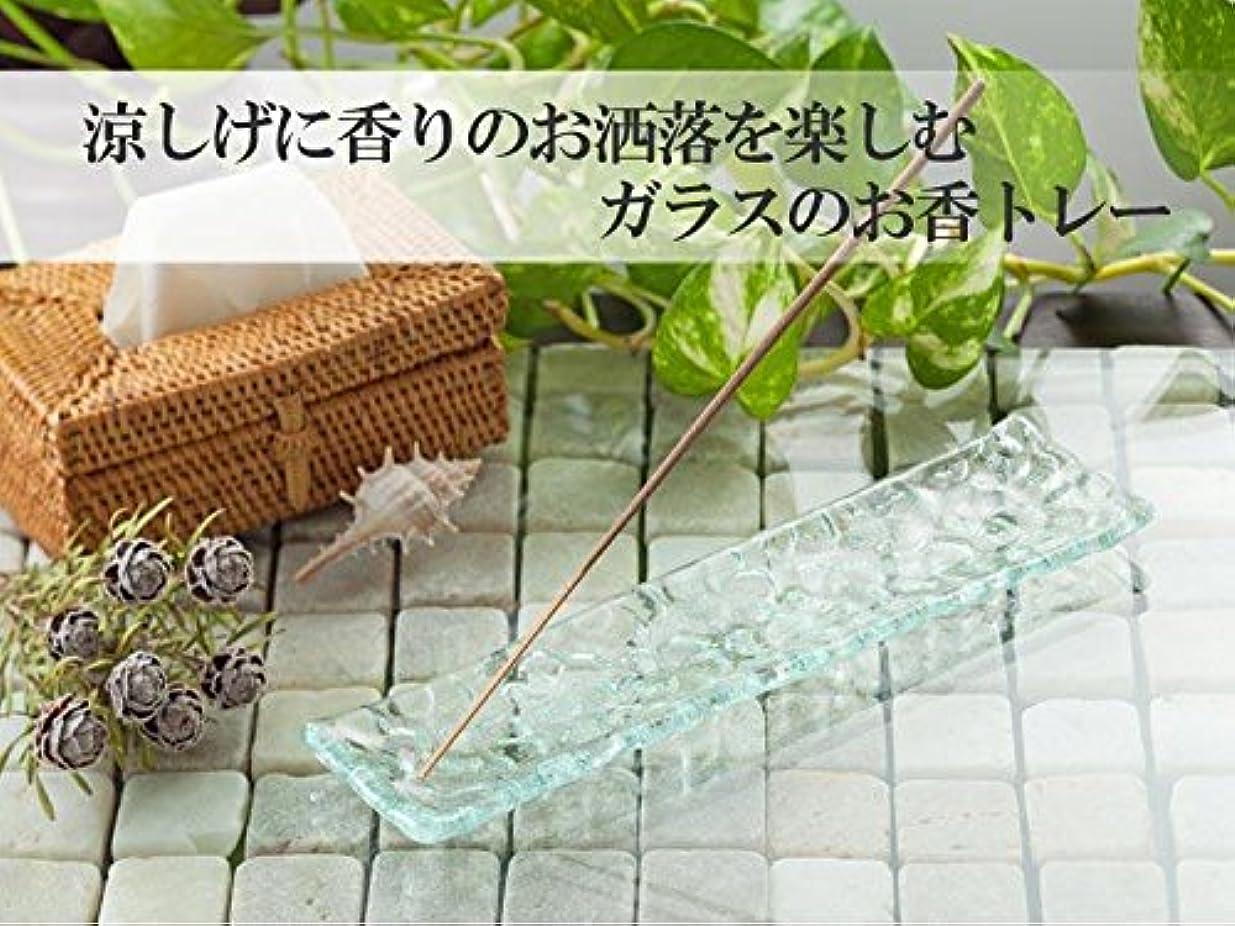 経済飼料エッセイ涼しげに香りのお洒落を楽しむガラスのお香トレー花柄フランジパニ柄デザインのおしゃれなお香たて